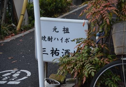 161115-160435-押上・京島20161115 (189)_R