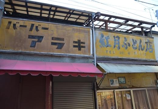 161115-161921-押上・京島20161115 (212)_R