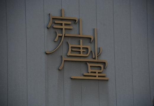 161122-134544-佐野20161122 (109)_R