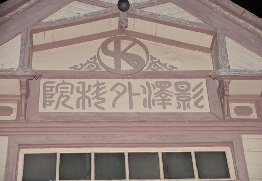 161122-172625-佐野20161122 (496)_R