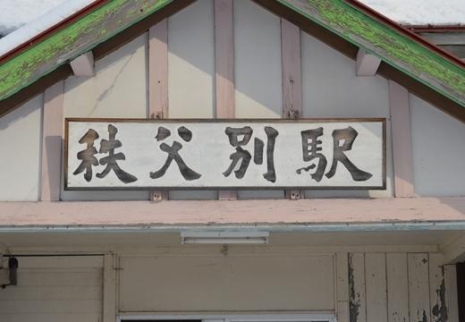ただただ北海道201612 (67)