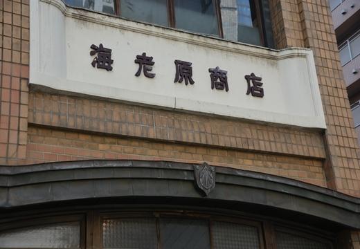 161209-120854-秋葉原 誰も知らないレトロ通り (24)_R