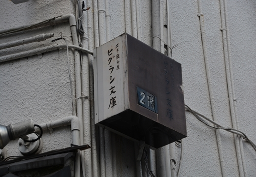 161129-145911-鎌倉20161129 (186)_R