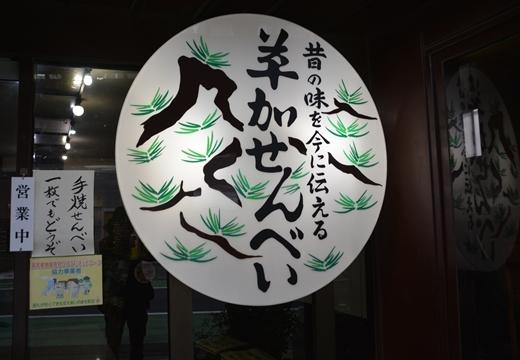 161030-155318-草加20161030 (139)_R