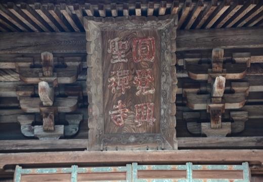 170102-125117-北鎌倉20170102 (136)_R