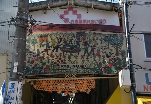 161201-125133-横浜根岸 六角橋商店街 20161201 (44)_R