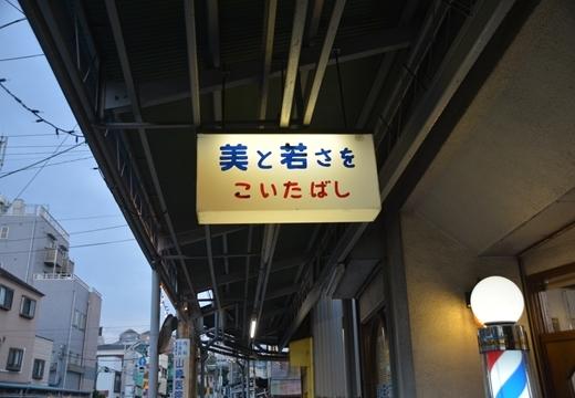 161201-160539-横浜根岸 六角橋商店街 20161201 (265)_R