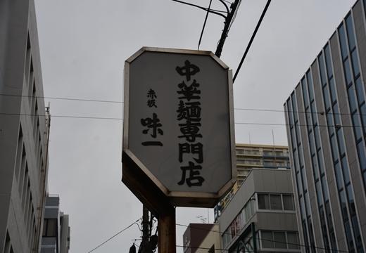 170114-125447-赤坂味一201701 (7)_R
