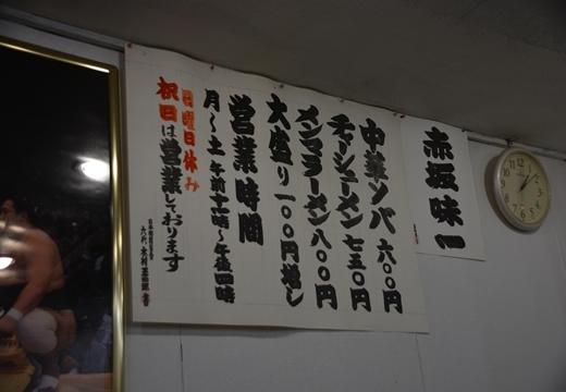 170114-125715-赤坂味一201701 (10)_R