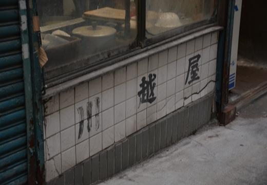 141011-165453-谷中根岸三ノ輪 (327)_R