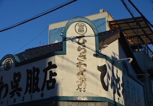 170117-153207-梅島・関原・千住 (159)_R