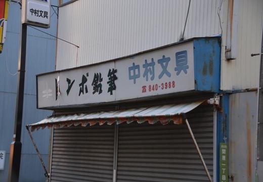 170117-165205-梅島・関原・千住 (352)_R