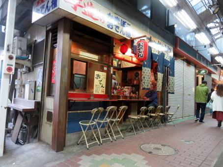 六角橋ふれあい通り商店街05