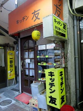 六角橋ふれあい通り商店街09