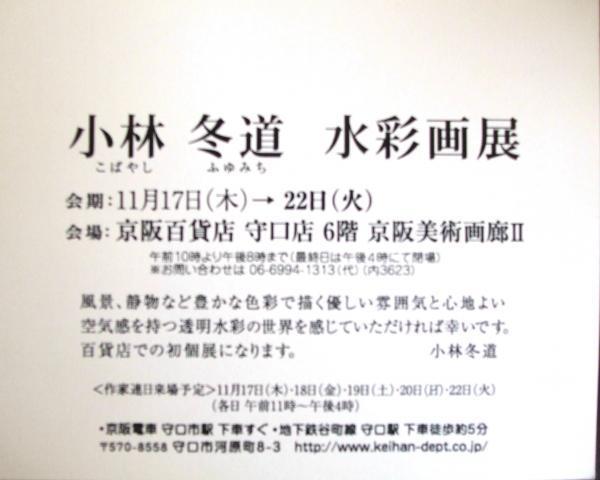 A冬道展1