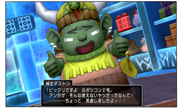 dq10_099_03.png