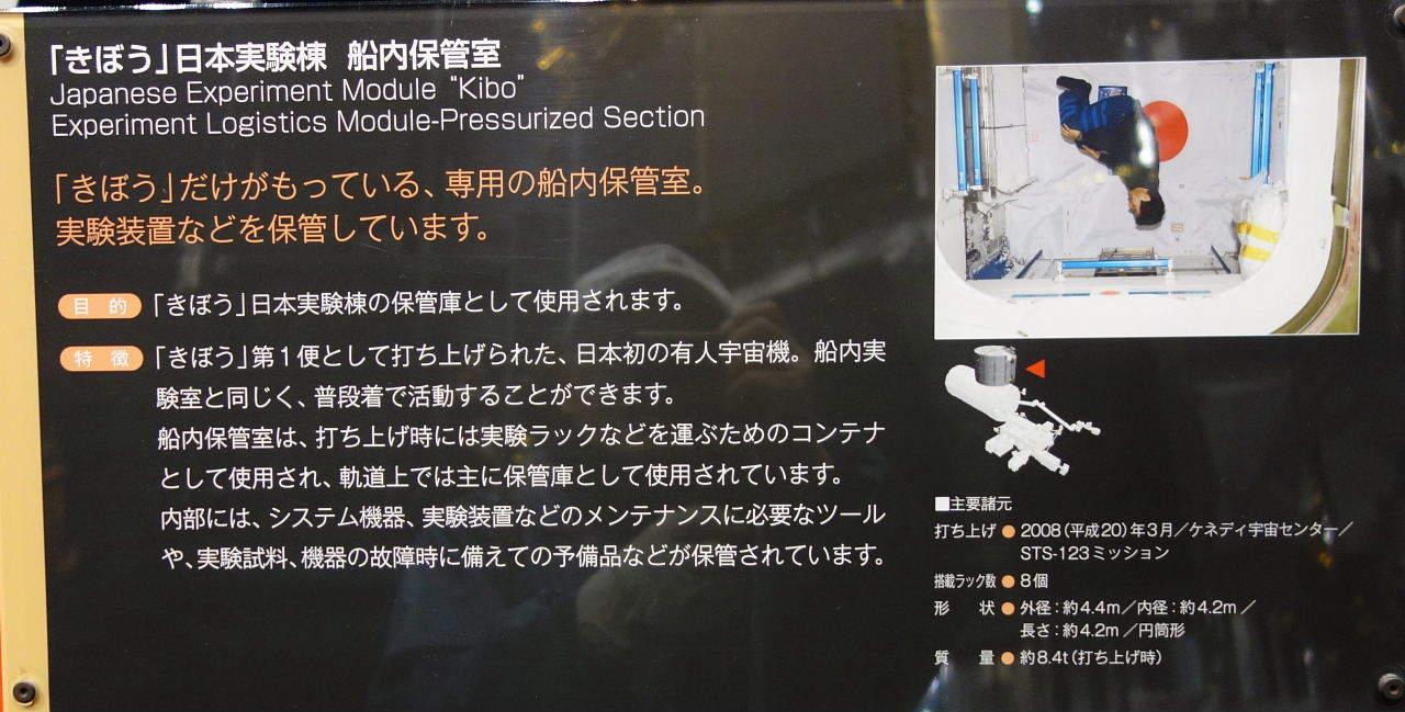 JAXA_ (52)船内保管室