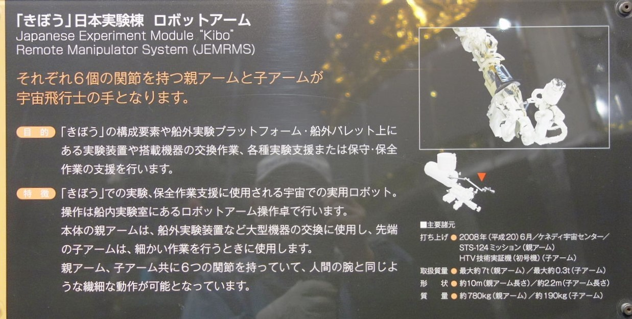 JAXA_ (50)ロケットアーム