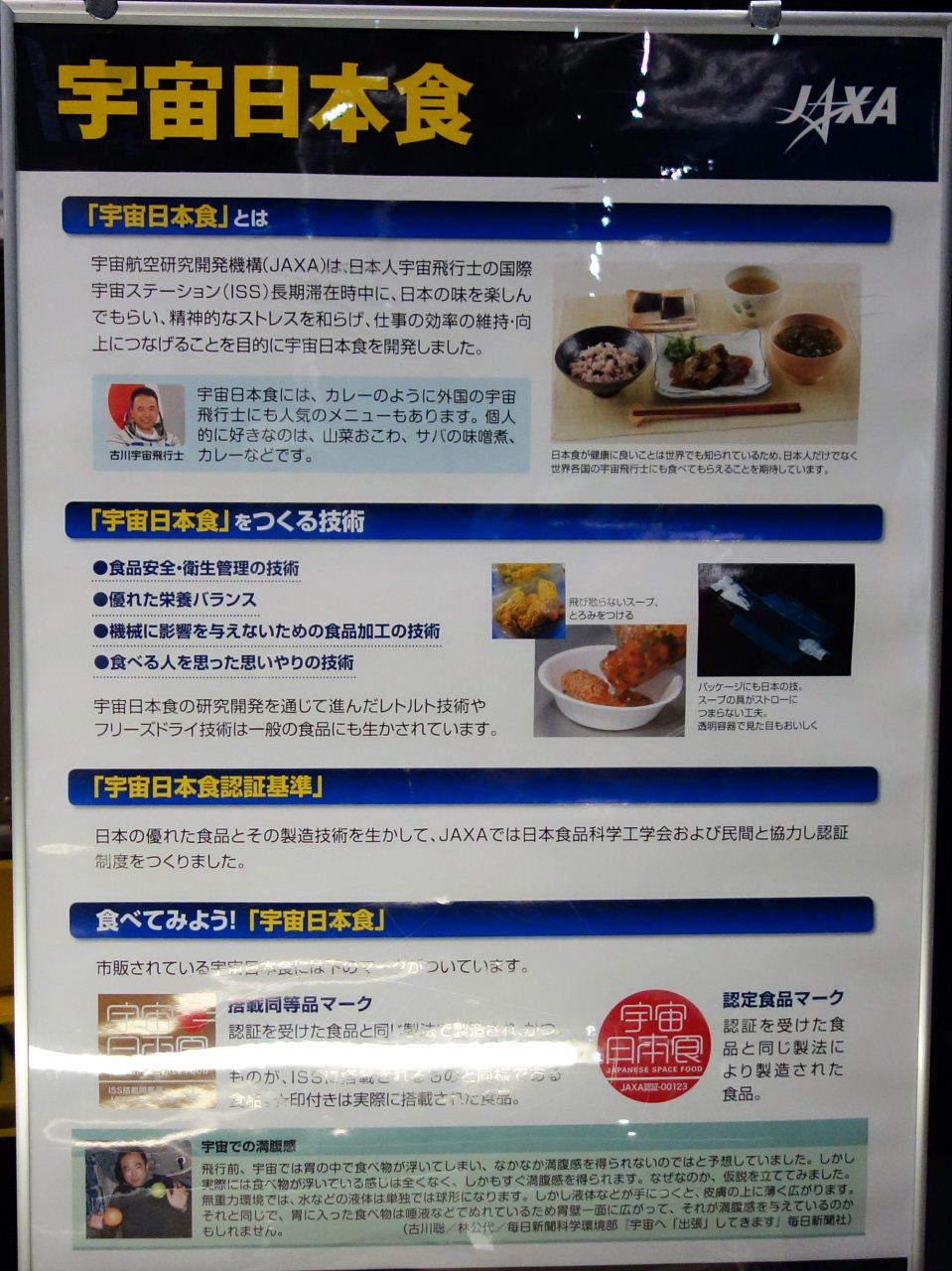 JAXA_ (55)宇宙日本食