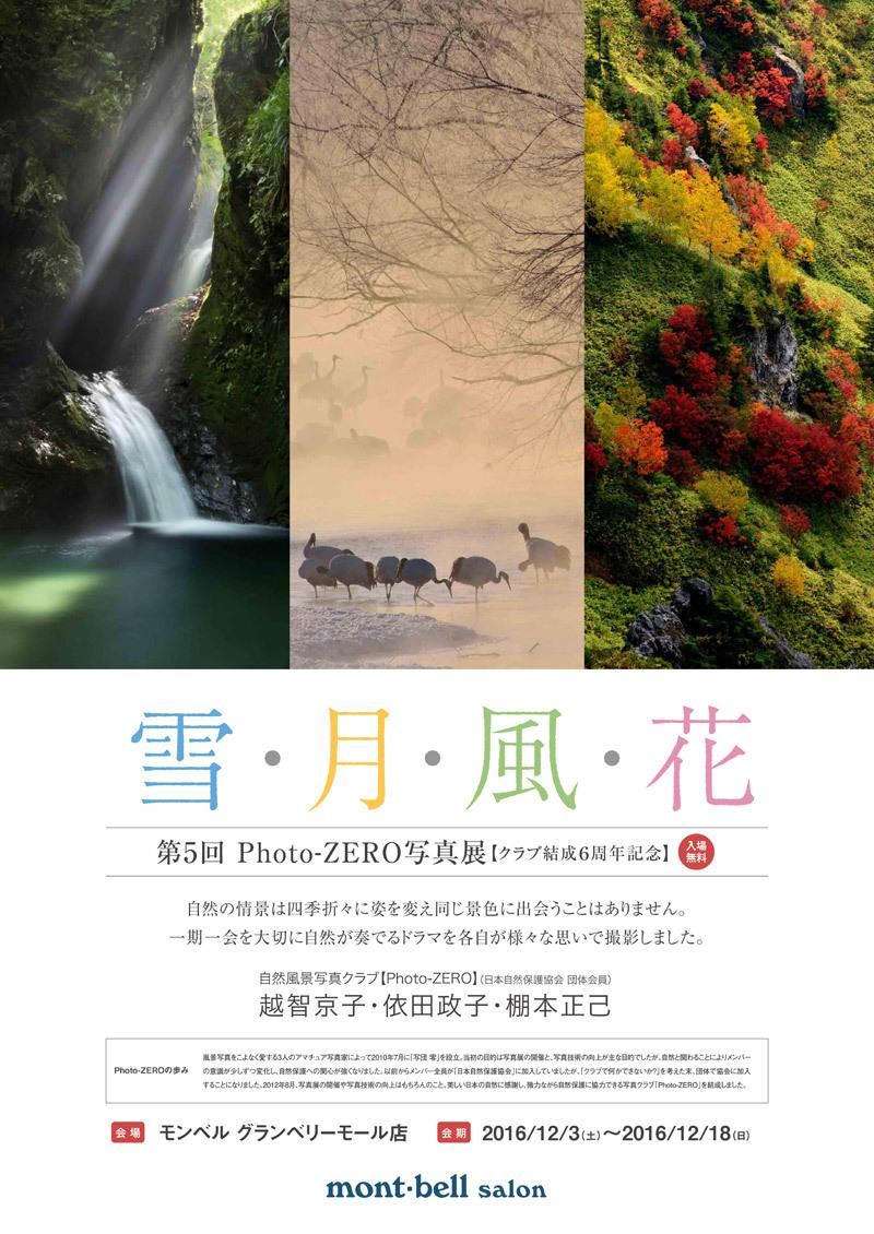 800photozerop2017.jpg