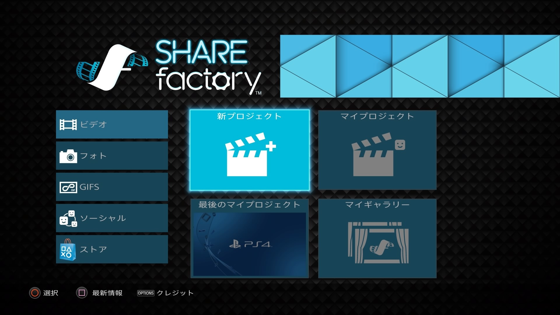 SHAREfactory™_20161118162855