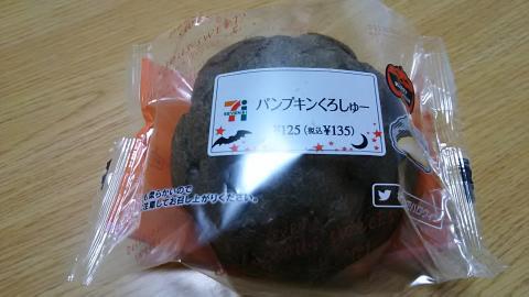パンプキンくろシュー (1)