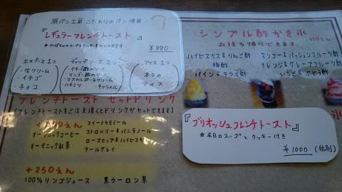 えびすフレンチトースト (1)