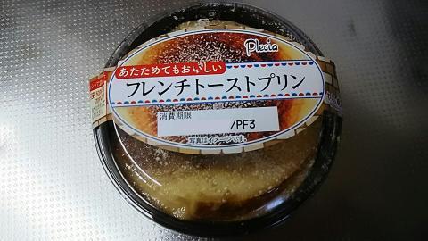 フレンチトーストプリン (1)