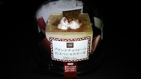 ブロンドチョコレートのスペシャルケーキ (1)