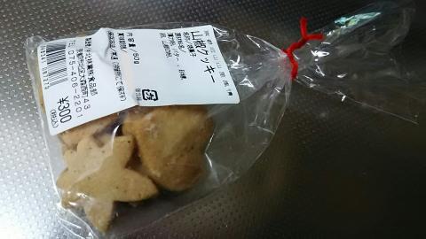 山椒クッキー (1)