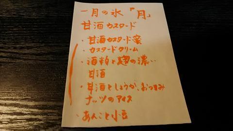 おづ甘酒カスタード (1)