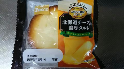 北海道チーズの濃厚タルト (1)