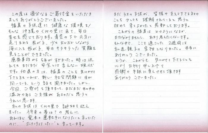 線路と花火の絵の母手紙