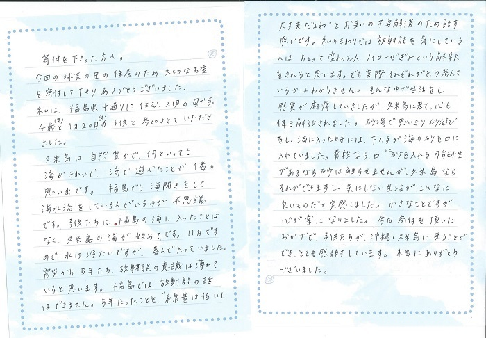 顔 母手紙