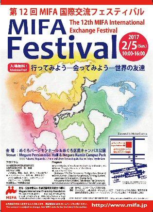 12thfestivalfinal.jpg
