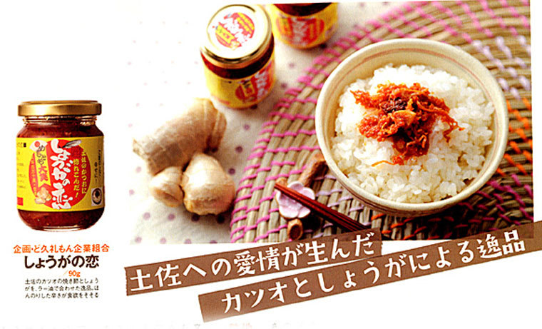生姜の恋-07
