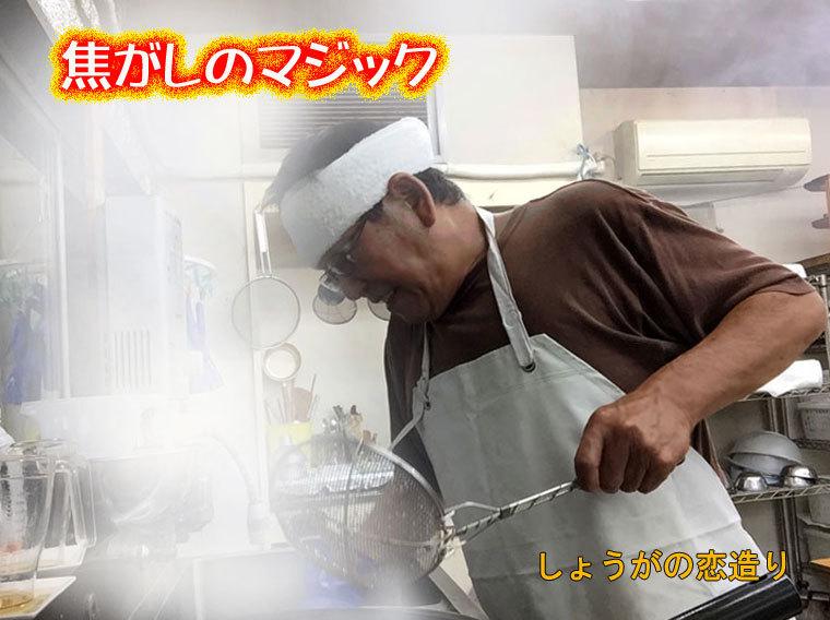 しょうがの恋-010