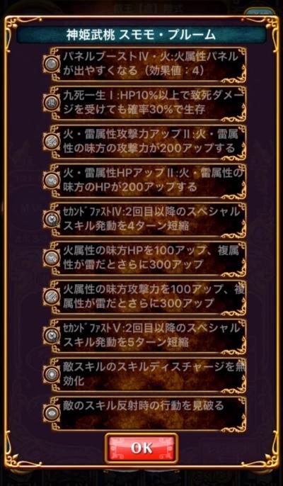 sumomo_2.jpg