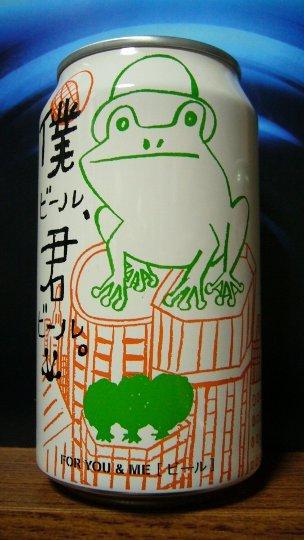僕ビールP1100655