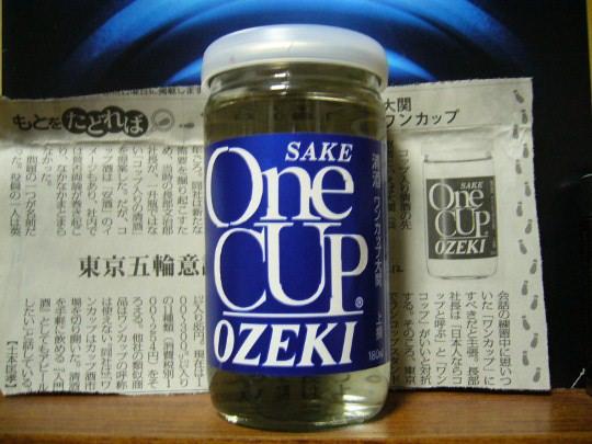 ワンカップ大関P1100685