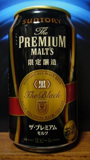 サントリー・プレモル黒P1100762