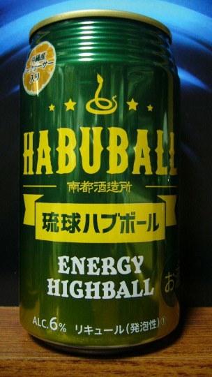琉球ハブボールP1100753