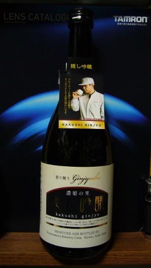 清州桜隠し吟醸P1100965