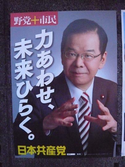 政党ポスター②P1110544