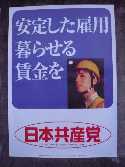 政党ポスター③P1110547