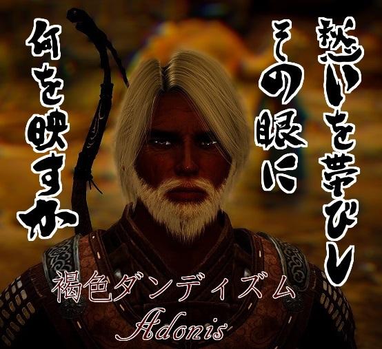 Adonisさん