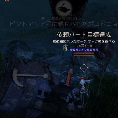 ピヨン海域の難破船にご注意
