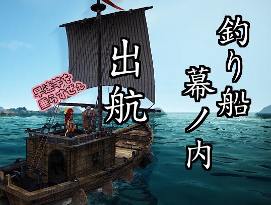 釣り船幕ノ内出航