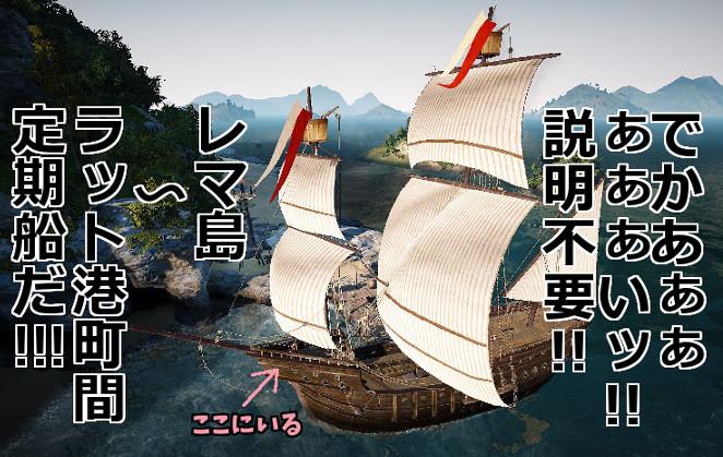 レマ島~ラット港町間定期船