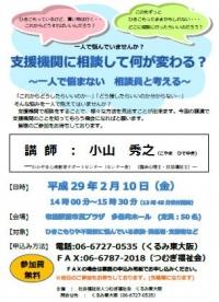 2017 くるみ東大阪 講演会チラシ 小山秀之 page1